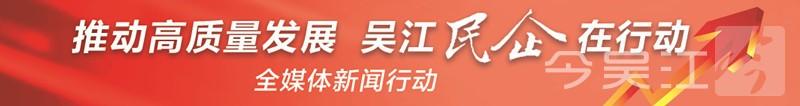 lm-吴江民企在行动全媒体新闻行动20181121_副本_副本.jpg