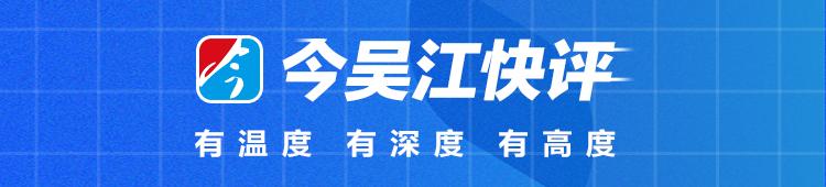 rm-今吴江快评750170 副本.jpg